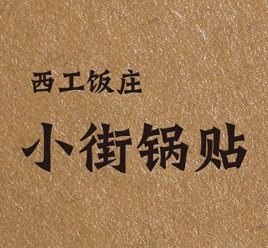 小街锅贴锅贴标志logo设计