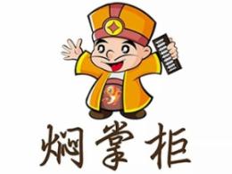 焖掌柜中餐标志logo设计