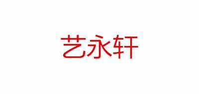 艺永轩电脑桌标志logo设计