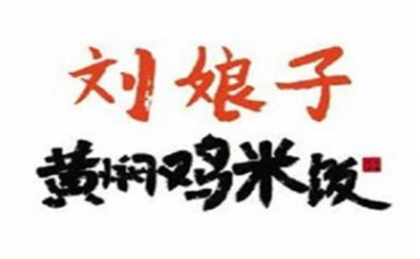 刘娘子黄焖鸡米饭黄焖鸡米饭标志logo设计