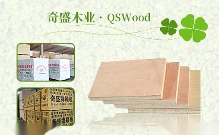 奇盛木业QSWood