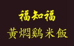 福知福黄焖鸡米饭快餐标志logo设计