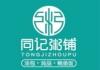 同记粥铺粥标志logo设计
