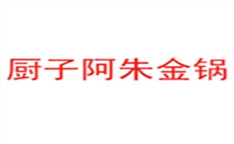 厨子阿朱金锅胡辣汤胡辣汤标志logo设计
