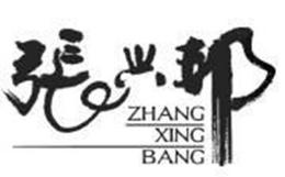 张兴邦擀面皮面食标志logo设计