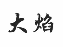 大焰日本料理外国菜标志logo设计