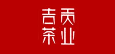 吉贡红茶标志logo设计