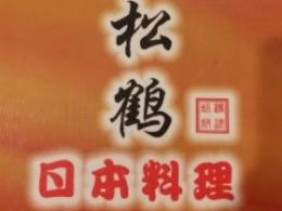 松鹤岛日本料理外国菜标志logo设计