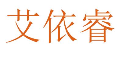 艾依睿婴儿推车标志logo设计