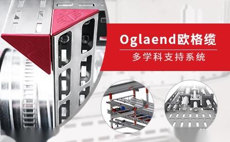 Oglaend欧格缆
