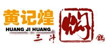 黄帝煌三汁焖锅快餐标志logo设计