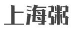 上海粥餐饮行业标志logo设计