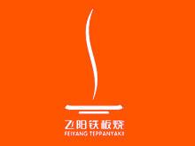 飞阳铁板烧快餐标志logo设计