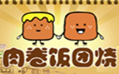 肉卷饭团烧卤肉卷标志logo设计