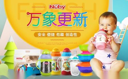 NUBY努比