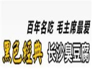 黑色经典臭豆腐小吃车标志logo设计