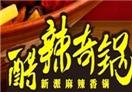 酷辣奇锅麻辣香锅快餐标志logo设计