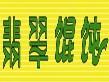 翡翠馄饨面食标志logo设计