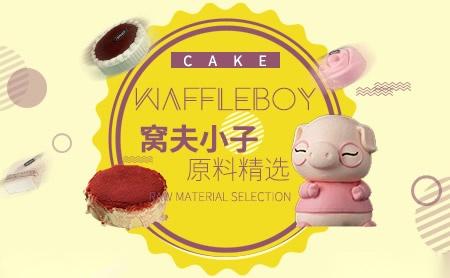 窝夫小子waffleboy