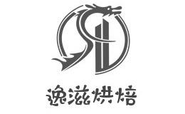 逸滋烘焙餐饮行业标志logo设计
