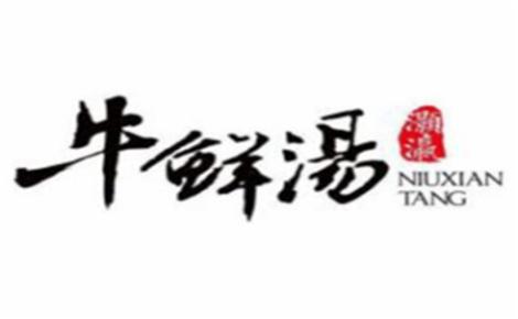 灏瀛牛鲜汤牛肉汤标志logo设计