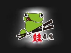 蛙星座标志logo设计