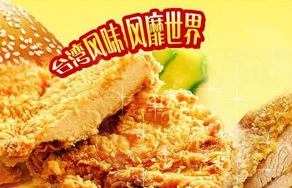 豪大大鸡排鸡排店标志logo设计