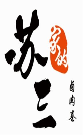 苏三家的卤肉卷卤肉卷标志logo设计