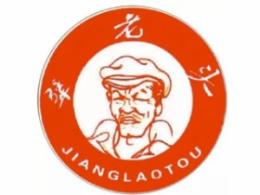 犟老头犟大妈烤鹅标志logo设计
