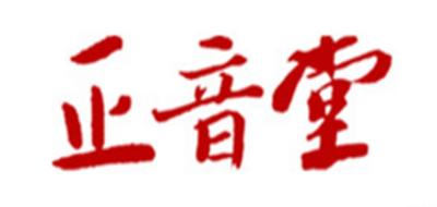 正音堂乐器标志logo设计