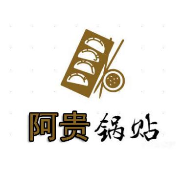 阿贵锅贴锅贴标志logo设计