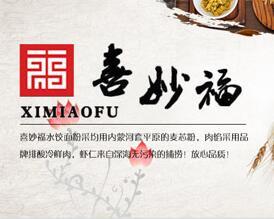 喜妙福水饺水饺标志logo设计