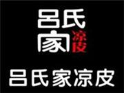 吕氏家凉皮面食标志logo设计