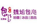 魏姐包心甜品小吃甜品标志logo设计