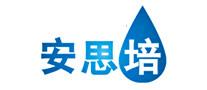 安思培母婴用品标志logo设计