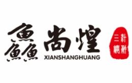 鱻尚煌三汁焖锅中餐标志logo设计