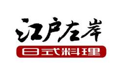 江户左岸外国菜标志logo设计
