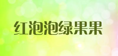 红泡泡绿果果斜挎包标志logo设计