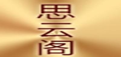 思云阁短裙标志logo设计