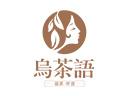 乌茶语标志logo设计
