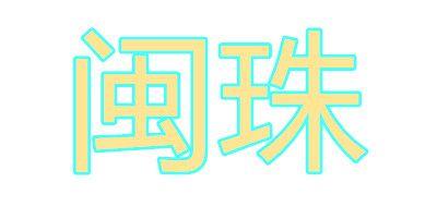 闽珠铁观音标志logo设计