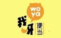 我呀便当快餐标志logo设计
