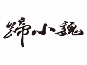 蹄小魏烤猪蹄猪蹄标志logo设计