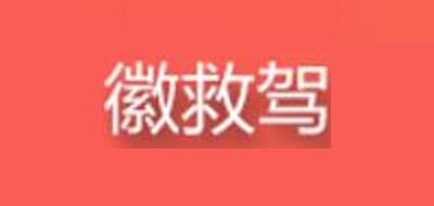 徽救驾零食标志logo设计