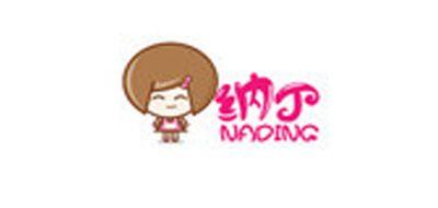 纳丁西装标志logo设计