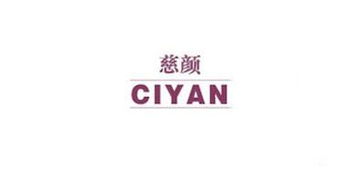 慈颜CIYAN衬衣标志logo设计