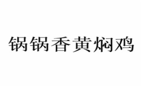 锅锅香黄焖鸡米饭黄焖鸡米饭标志logo设计