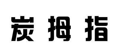 炭拇指TMZ汽车用品标志logo设计