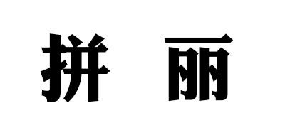 拼丽FIGHT BEAUTIFUL贝雷帽标志logo设计