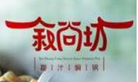 叙尚坊秘汁焖锅焖锅标志logo设计